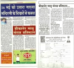 News coverage in Jan Bhawna Sandesh